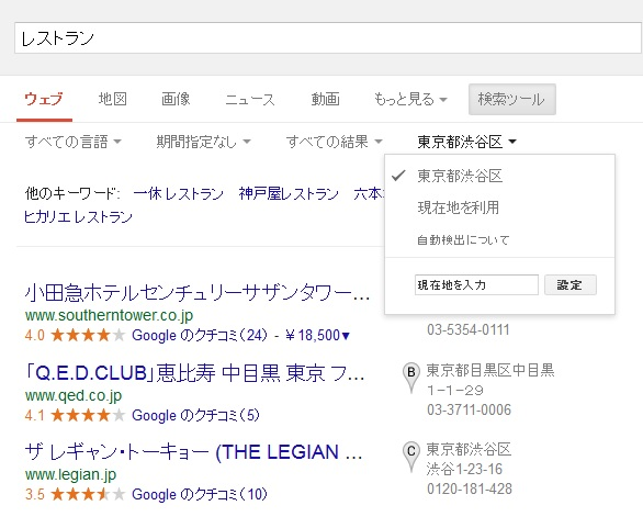 area_howtogoogle
