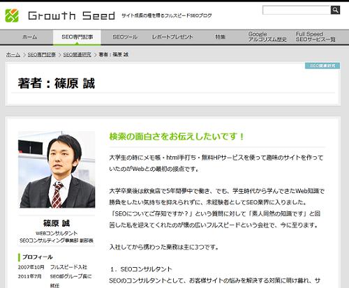 author-shinohara