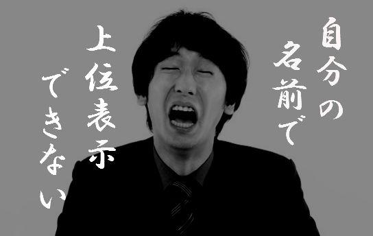 cry-1