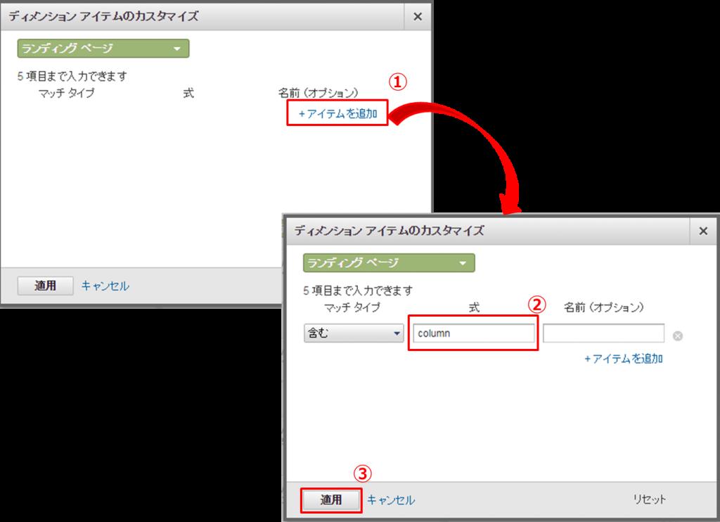 ④ランディングページを指定する(2)