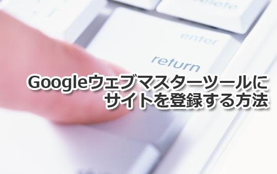 Googleウェブマスターツールにサイトを登録する方法