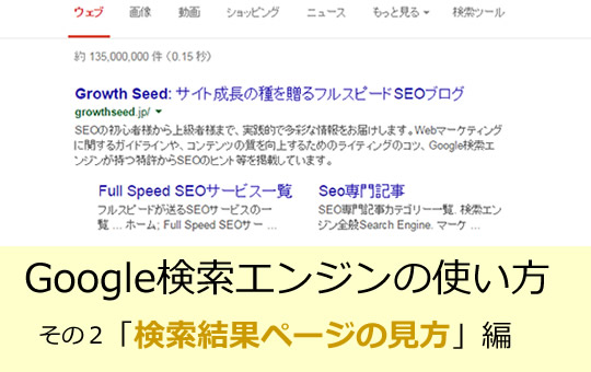 howtogooglesearch_2_main