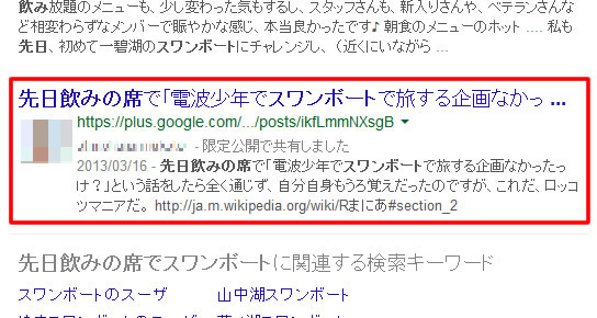 howtogoogle_private