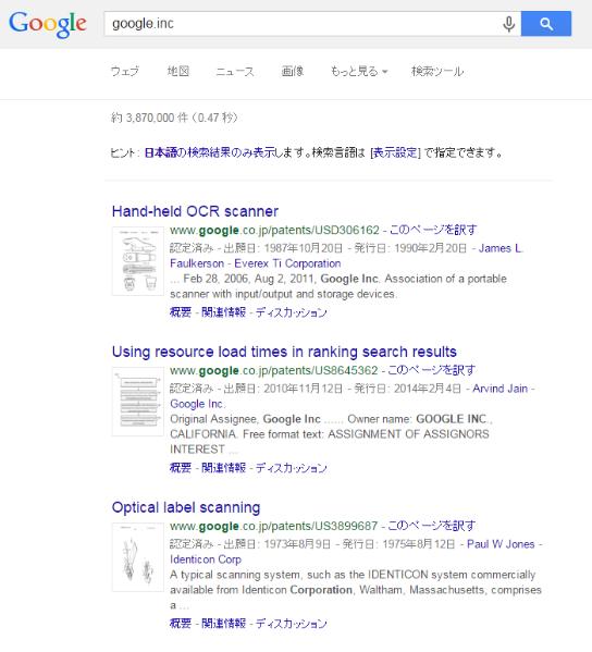 2.google.inc-patnetsearch