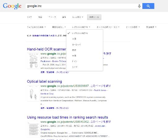 5.googlepatents-international