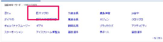 8.Yahoo 検索(リアルタイム)