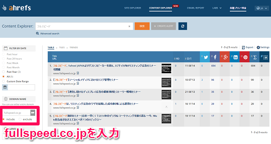 3_1_1.content explorer [フルスピード]_domain_including_fullspeed.co.jp