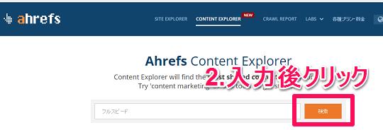 2.2.content explorer top[フルスピード]