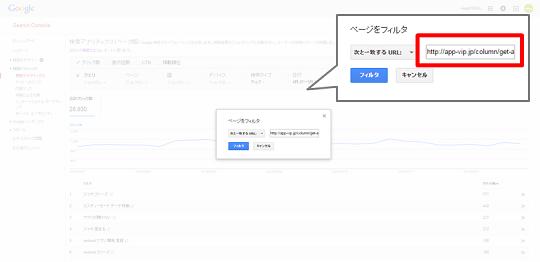 4.検索アナリティクス_ページを指定2