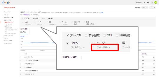 2.検索アナリティクスをページを表示