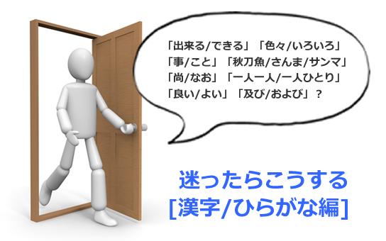 kanji_hiragana_main