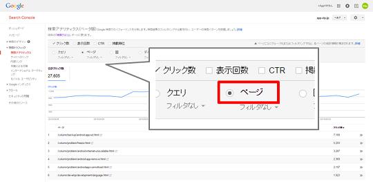 2.検索アナリティクス_ページを表示