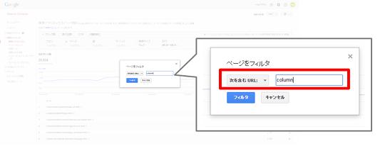 5.検索アナリティクスをページをフィルタリング_column