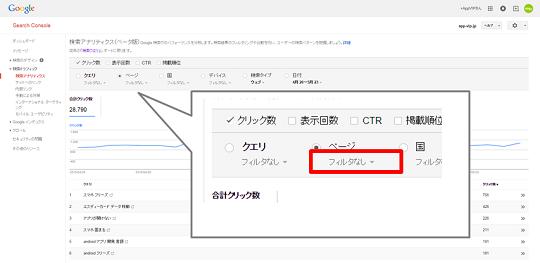 3.検索アナリティクスをページを表示