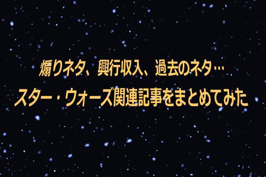 starwars_main