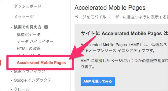 サーチコンソールでAMP対応ページを確認するメニューの場所