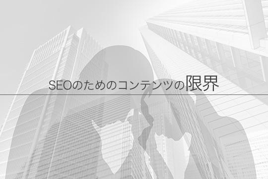 seo-content-limit