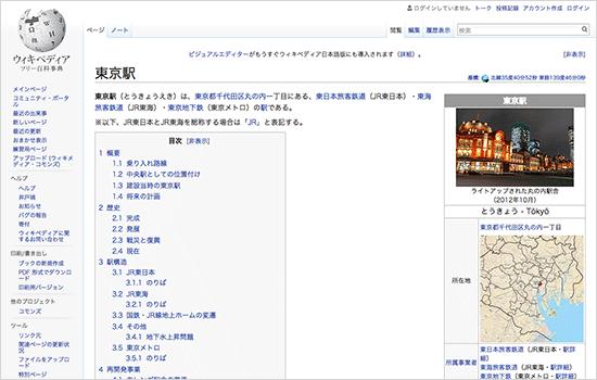 ウィキペディア東京駅のキャプチャ