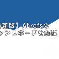 【最新版】Ahrefsのダッシュボードを解説!※2016年9月更新