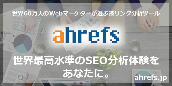 ahrefs_bn