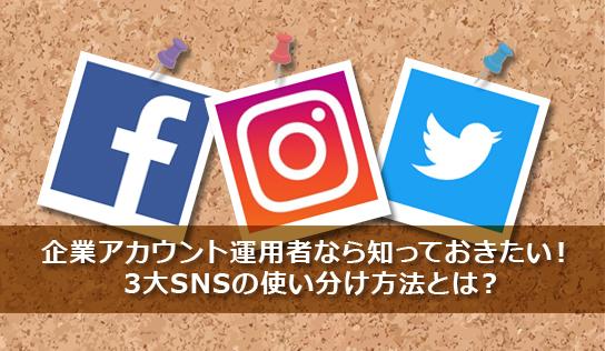 企業アカウント運用者なら知っておきたい! 3大SNS(Facebook・Twitter・Instagram)の使い分け方法とは?