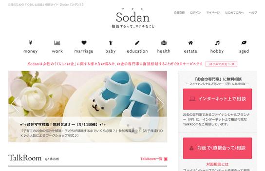 Sodan「ソダン」のWebサイト