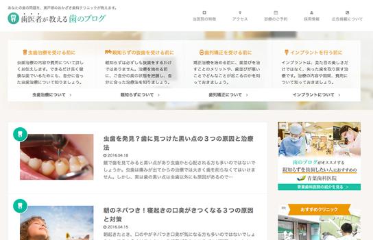 「歯医者が教える歯のブログ」のWebサイト