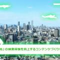 キーワードのニーズを把握しよう! 「東京 観光」の検索体験を向上するコンテンツづくりを考える。
