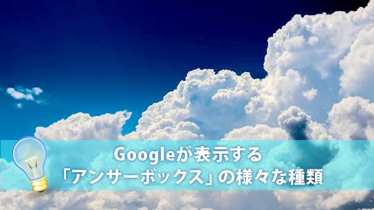 Googleが表示する「アンサーボックス」の様々な種類