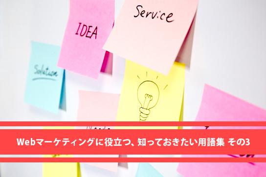 Webマーケティングに役立つ、知っておきたい用語集 その3
