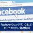 Facebookのエッジランクとは? 知っておきたい基礎知識