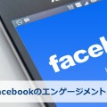 Facebookのエンゲージメント率とは?