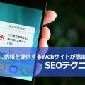 緊急時に情報を提供するWebサイトが意識したい、SEOテクニック