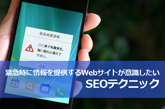 emergency-seo