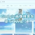 【欲しいもの探しにも】意外と便利!Google画像検索を使ってみよう!