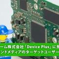 【オウンドメディア探訪】ローム株式会社「Device Plus」に見る、オウンドメディアのターゲットユーザー設定