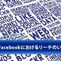 Facebook運用入門! Facebookにおけるリーチのいろは