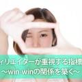 アフィリエイターが重視する指標とは ~win-winの関係を築く~