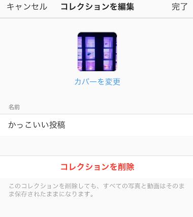 08-コレクション名の編集 - コピー