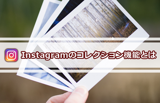 instagram-collection