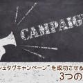 #ハッシュタグキャンペーンを成功させる3つのコツ