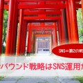 SNS=第2のWebサイト! インバウンド戦略はSNS運用から