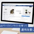 Facebookページインサイトを使って運用改善しよう!