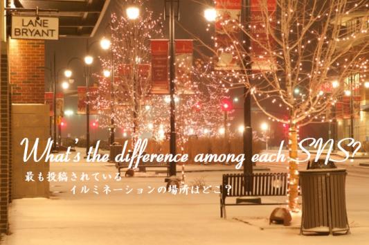 サムネOGPサイズ-クリスマスイルミネーション