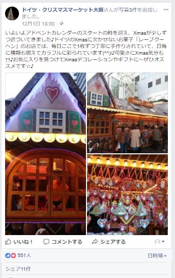ドイツ・クリスマスマーケット大阪のFacebook