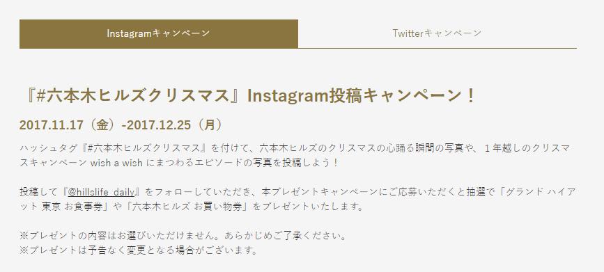 六本木ヒルズ Instagramキャンペーン