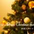 今年はどう祝う? SNSから覗く世界のクリスマス2017