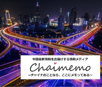 Chaimemo