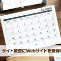 【2018年版】Ahrefs「Site Audit(サイト監査)」にWebサイトを登録する方法