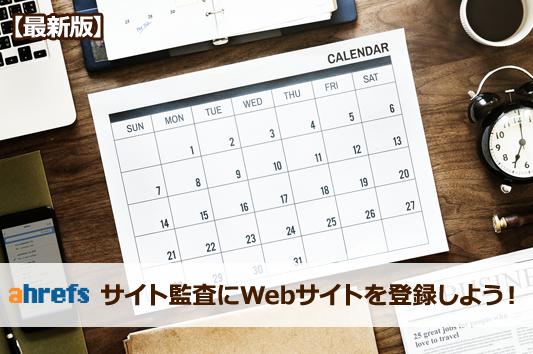 「サイト監査」にWebサイトを登録する